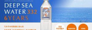 佐渡海洋層水の長期保存用飲料水 DEEP SEA WATER 332 6YEARS ミネラルを豊富に含んだ生命の源「日本海固有水」からの贈り物