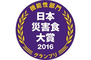 日本災害食大賞2016 機能性部門 グランプリ