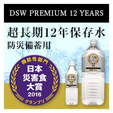 ピックアップ商品:DSW PREMIUM 12 YEARS