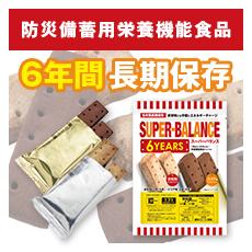 ピックアップ商品:6年間保存 栄養機能食品 スーパーバランス