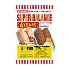 6年間保存 栄養機能食品 スーパーバランス6YEARS