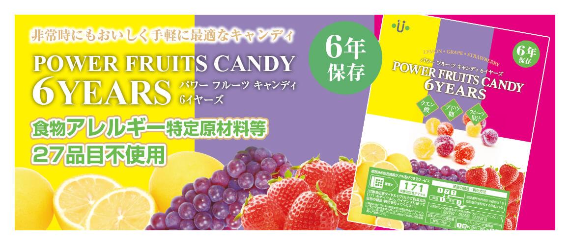 非常時にもおいしく手軽に最適なキャンディ POWER FRUITS CANDY パワー フルーツ キャンディ 6イヤーズ 食物アレルギー特定原材料等27品目不使用
