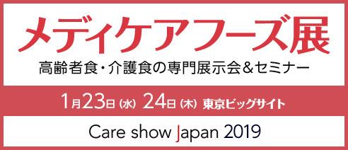 メディケアフーズ展2019