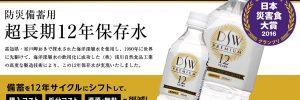 日本災害食大賞2016 DSW PREMIUM 12 YEARS 防災備蓄用超長期12年保存水