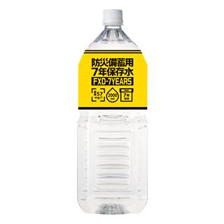 防災備蓄用7年保存水 2L