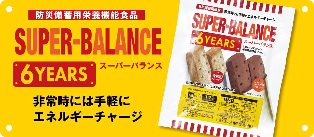 防災備蓄用栄養機能食品 SUPER-BALANCE(スーパーバランス) 6YEARS 非常時には手軽にエネルギーチャージ