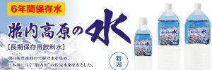 6年間保存水 胎内高原の水(長期保存用飲料水)新潟