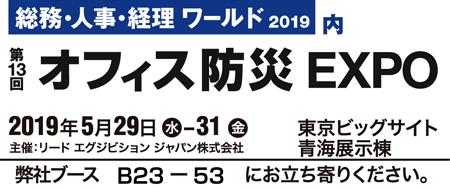 第13回オフィス防災EXPO 2019年5月29日〜31日