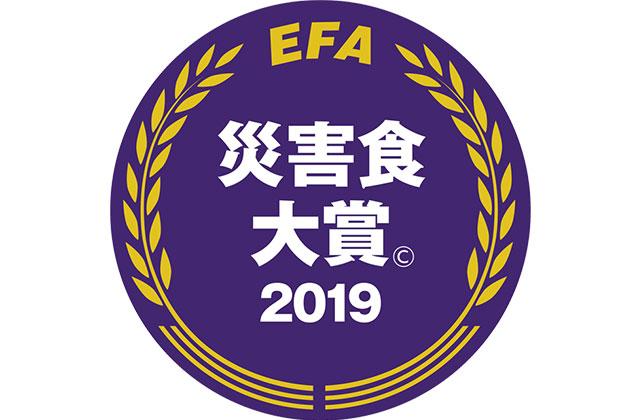日本災害食大賞2019 新製品・セット部門 銅賞