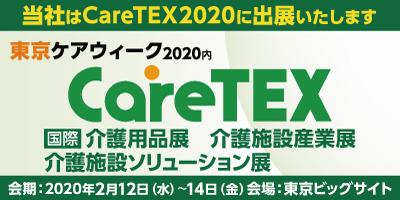 CareTEX2020 2020年2月12日〜14日